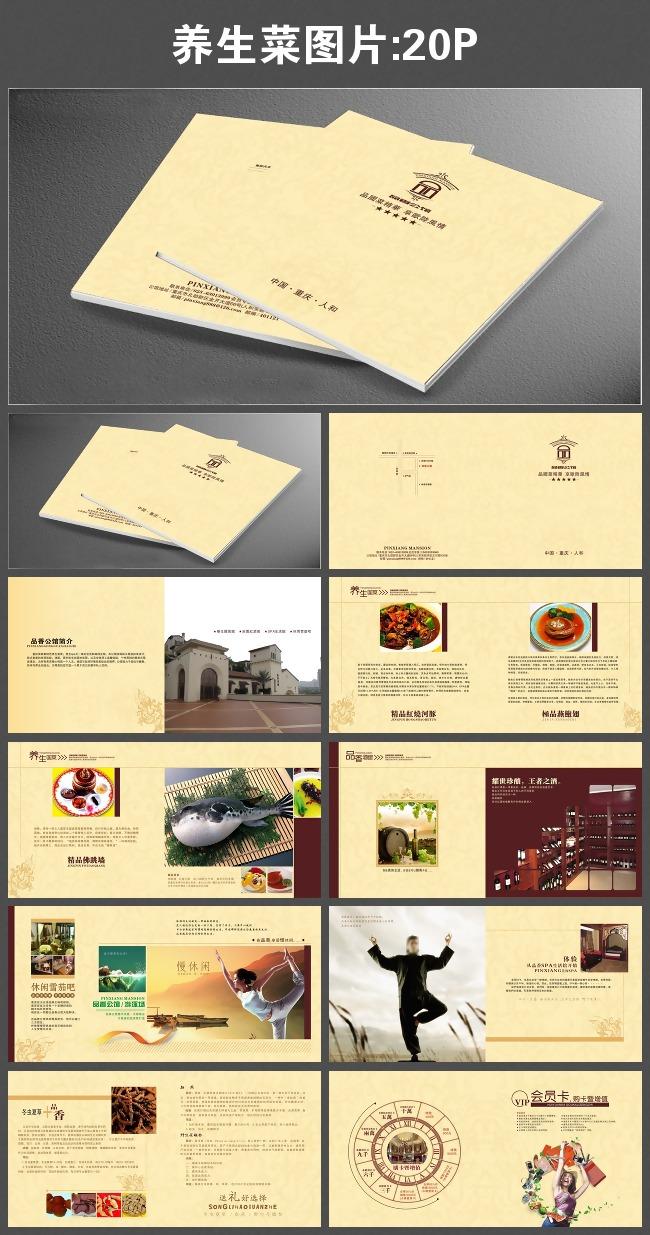 养生菜 画册设计 瑜伽 美女 菜谱 菜单 于 太极 优雅 大气 版式 广告图片