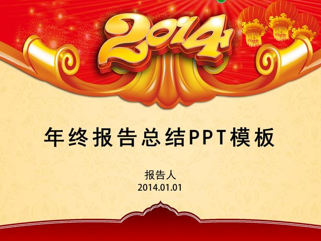 2014年终总结ppt新年计划ppt模板下载(图片编号:)_年