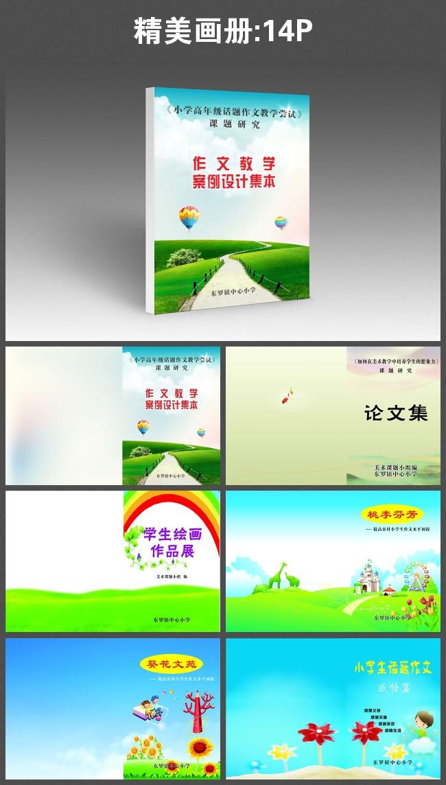 小学优秀教案封面设计图片模板下载(图片编号:)