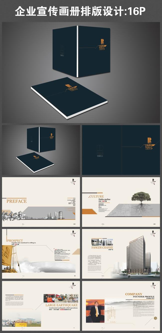 企业宣传画册排版设计图片