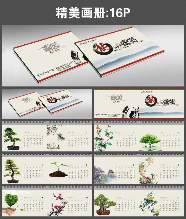 经典台历设计 台历封面设计