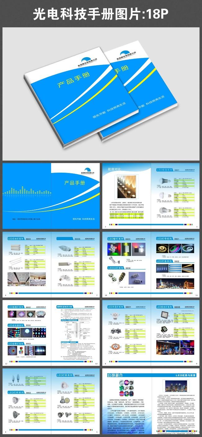 光电科技手册图片图片
