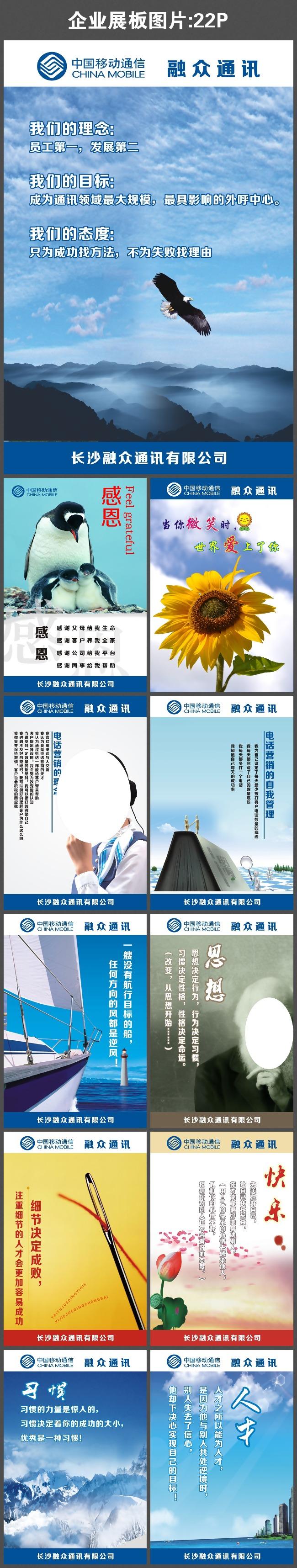 企业展板模板下载企业展板展板kt板企业文化 感恩 微笑 电话营销 自我
