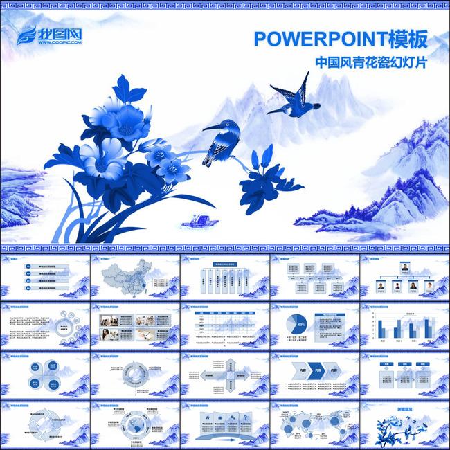 中国风青花瓷商务商务ppt模板下载(图片编号:11552663
