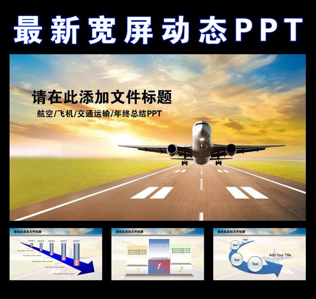 航空公司飞机交通运输动态ppt