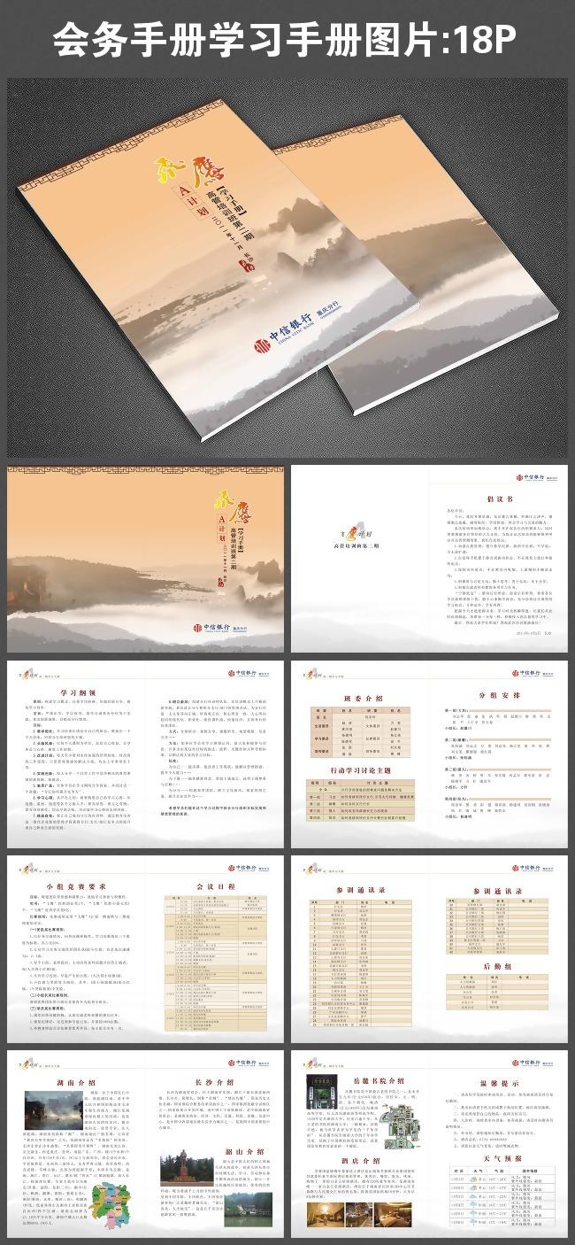 会务手册学习手册图片模板下载(图片编号:11555820)