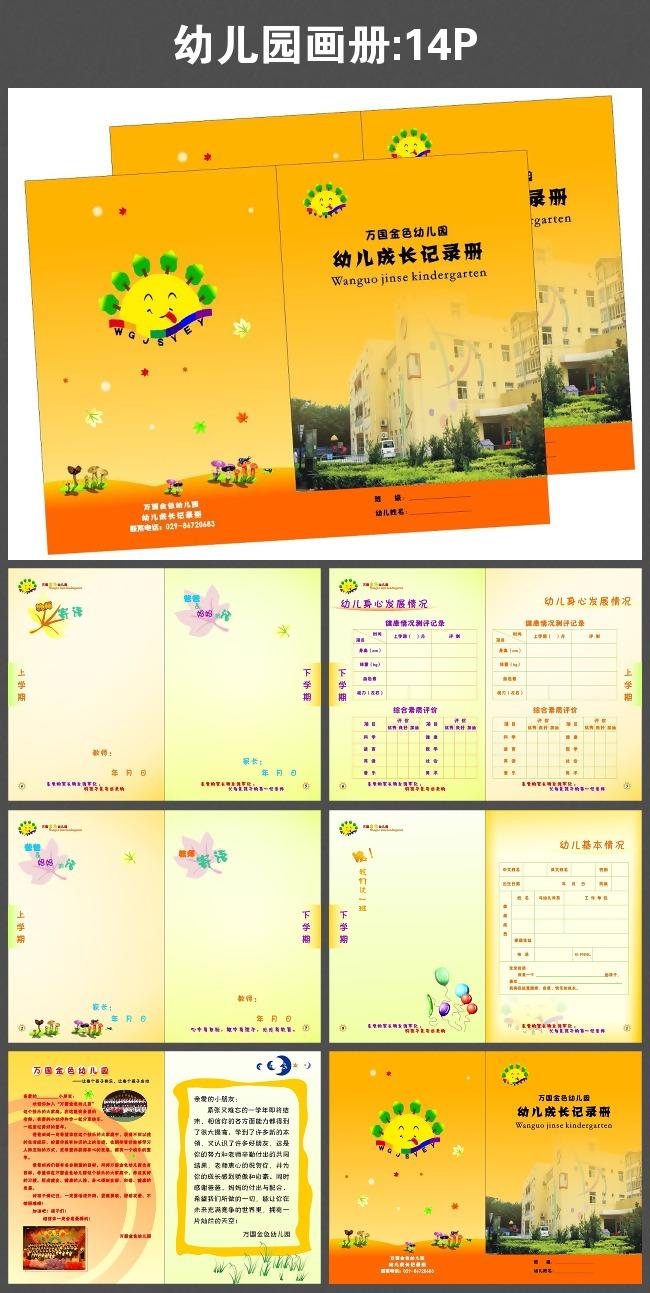 幼儿园画册 成长记录册图片