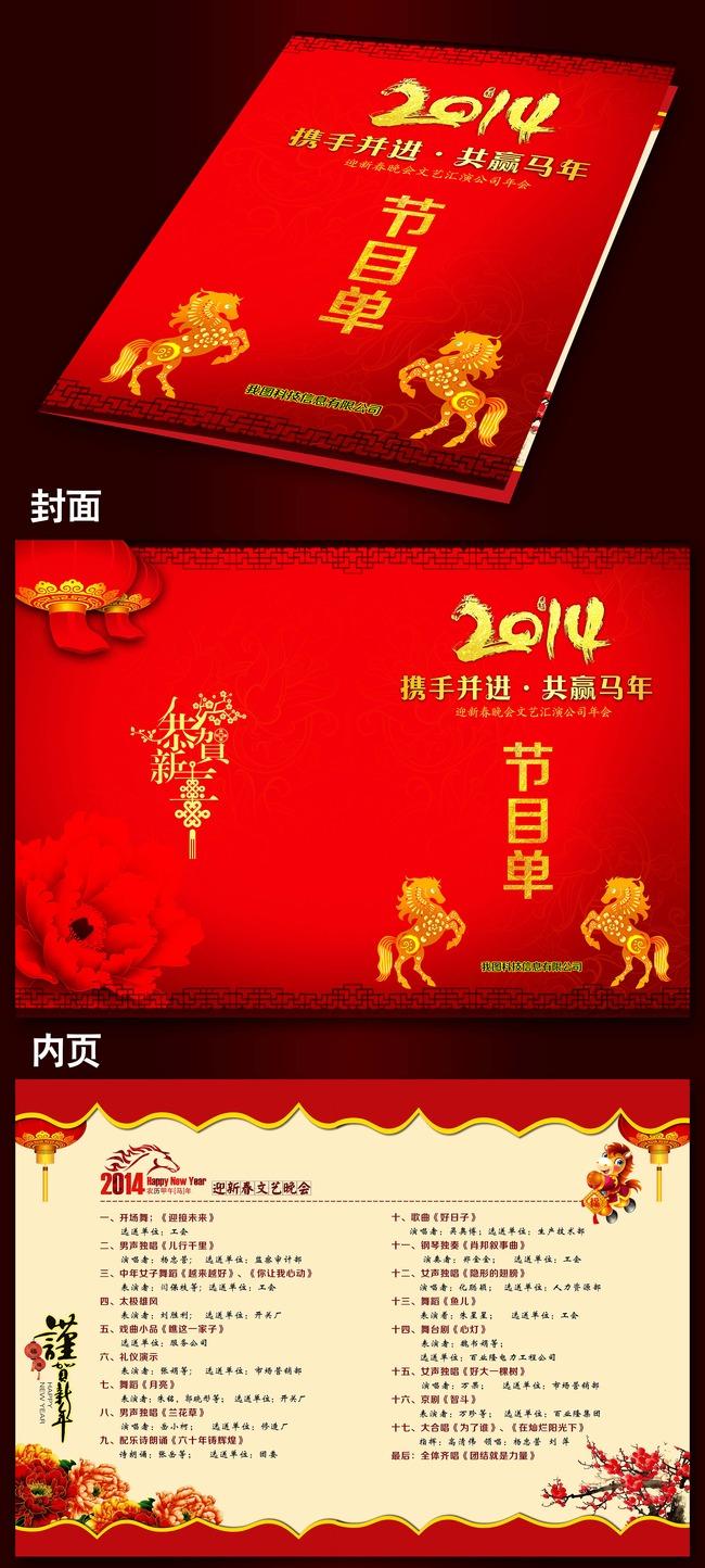 2014马年晚会年会节目单模板下载