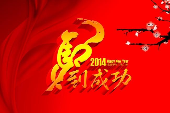 2014春节马年马到成功