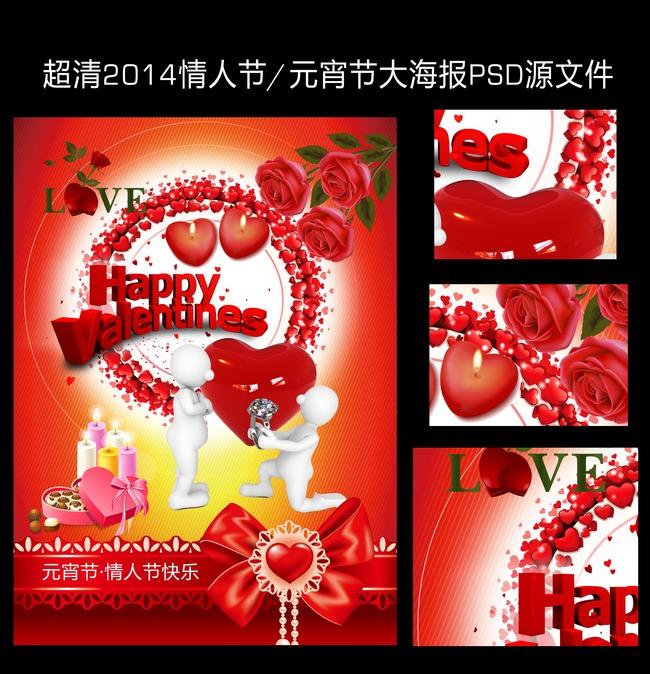 2014情人节元宵节高清海报展板