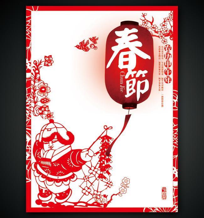 春节pop手绘海报大全
