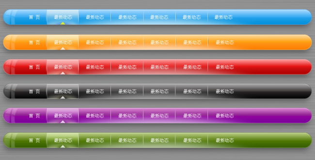 <font color=red>网页导航</font>栏模板下载(<font color=red>图片</font>编号:11559212)__导