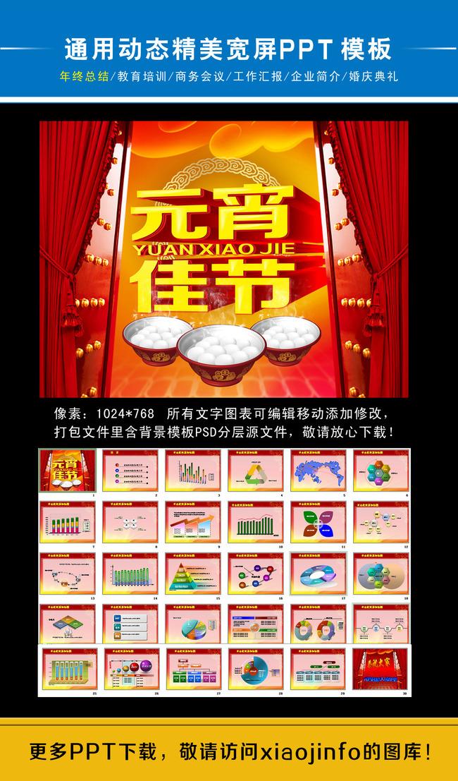 马年年会春节元宵节通用幻灯片模板下载(图片编号:)