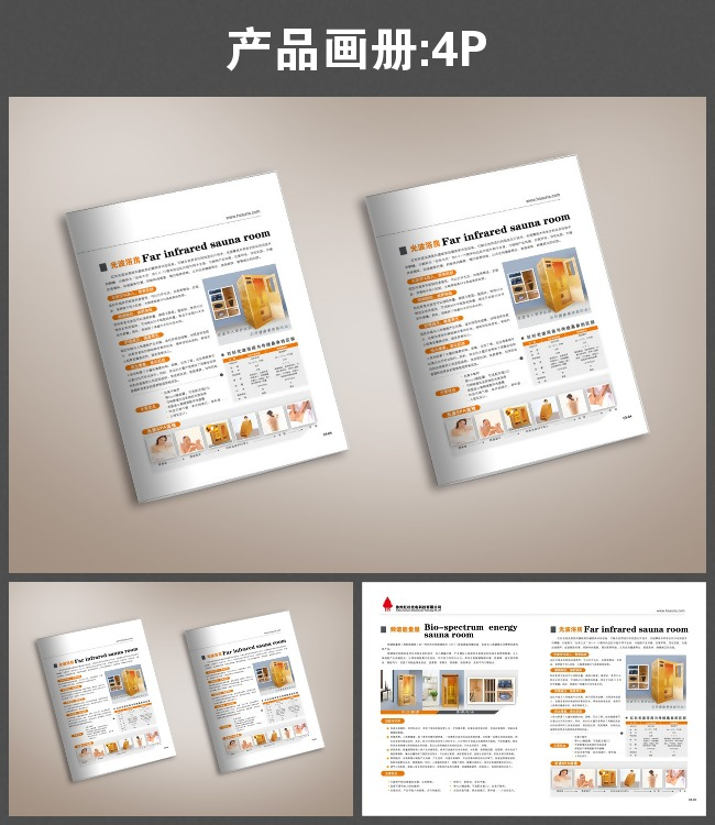 产品画册模板下载 产品画册图片下载 产品画册 画册 画册模板 免费