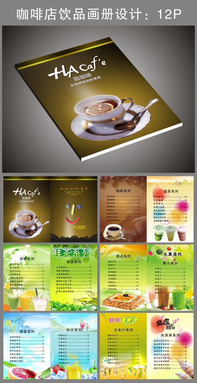 咖啡店菜单设计