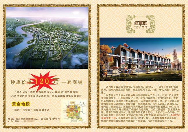 房地产宣传单页海报模板下载(图片编号:11561779)_|dm