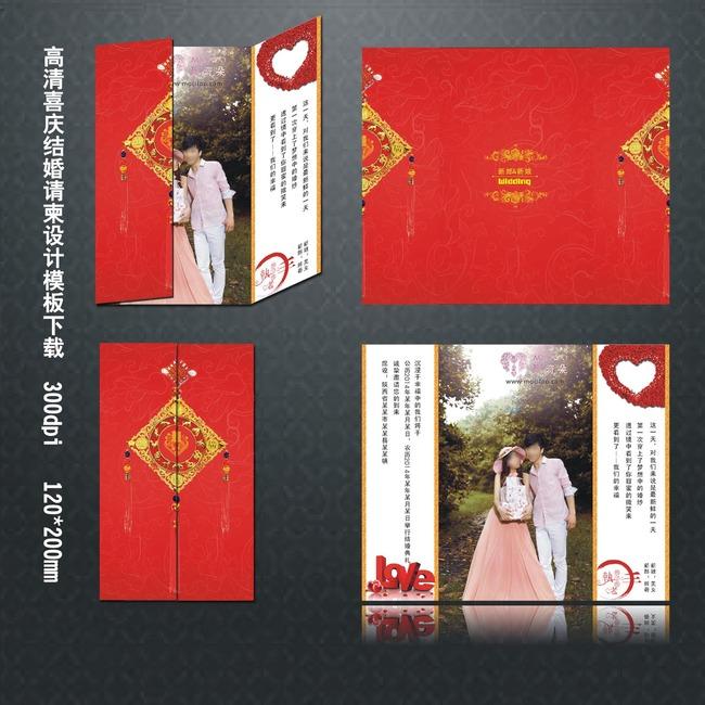 高清喜庆结婚请柬请帖设计模板下载(图片编号:)_请帖