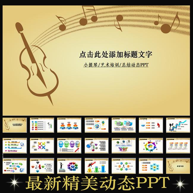 音乐课教案模板