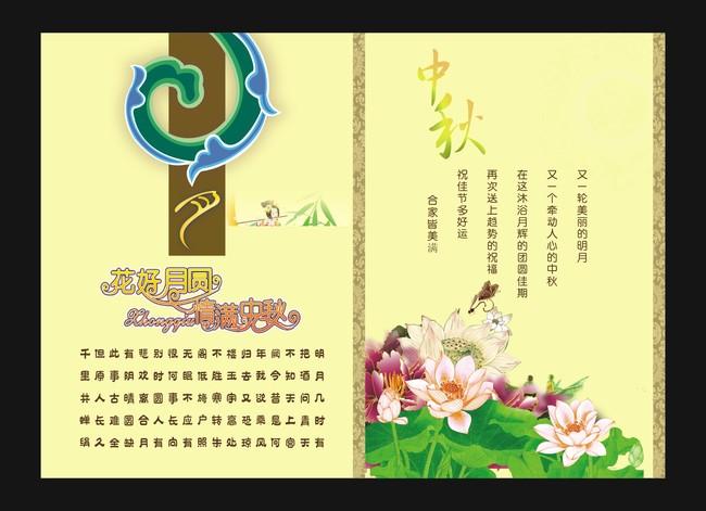 荷花艺术字体花纹中秋节贺卡模板下载