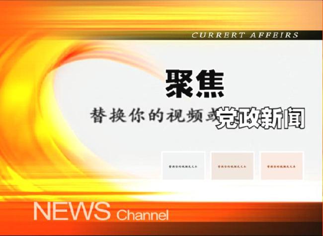 新闻报道视频片头ae源文件模板下载(图片编号:)_片头