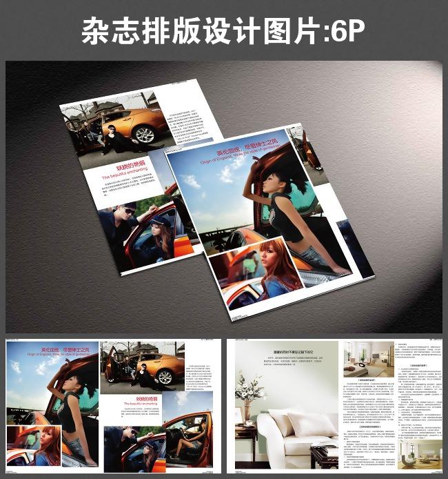 杂志排版设计图片模板下载(图片编号:11563840)