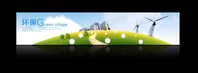 节能低碳环保banner设计