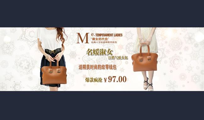 女士包包海报模版模板下载(图片编号:11566657)_女装