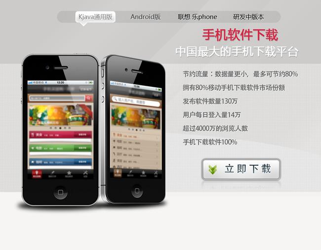 手机软件下载页面