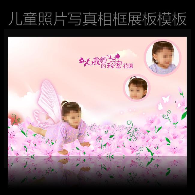 儿童写真相片影楼展板模板设计psd