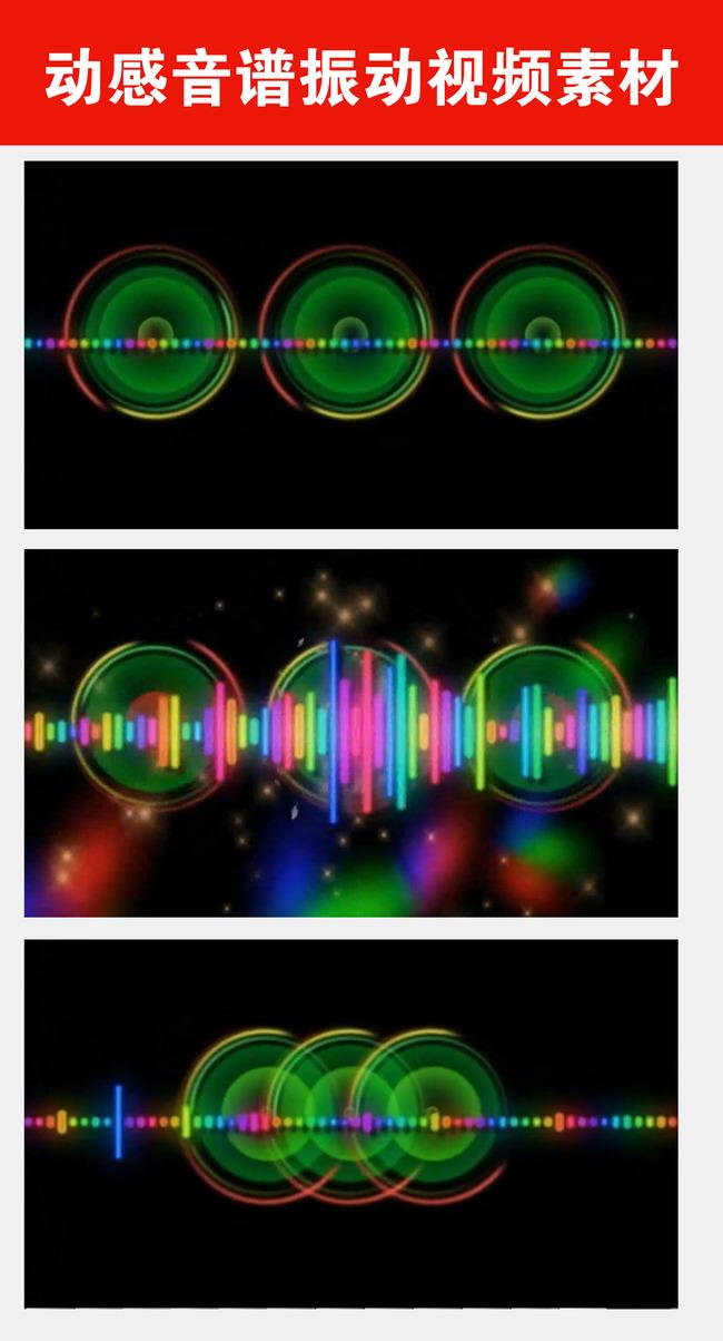 动感音谱音波振动效果背景视频素材