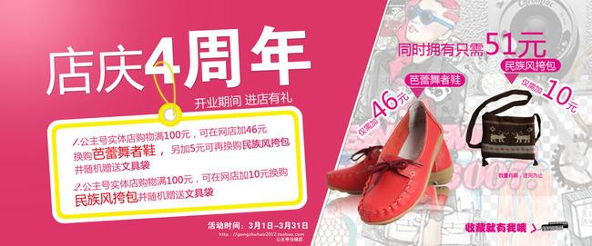 淘宝首页海报模版设计模板下载 11568910 淘宝网页 网店模版 淘宝素