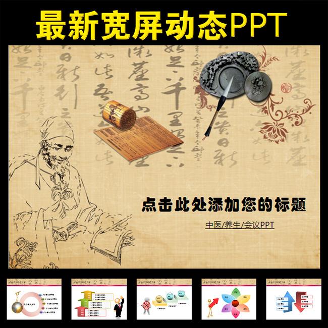 动态中医中草药医疗诊断ppt下载模板下载(图片编号:)