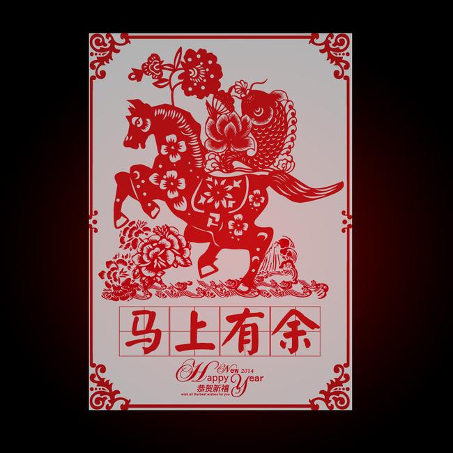 2014马年传统剪纸海报背景模板