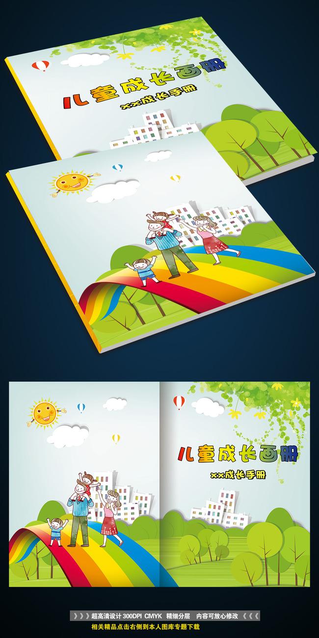 儿童成长手册画册封面设计