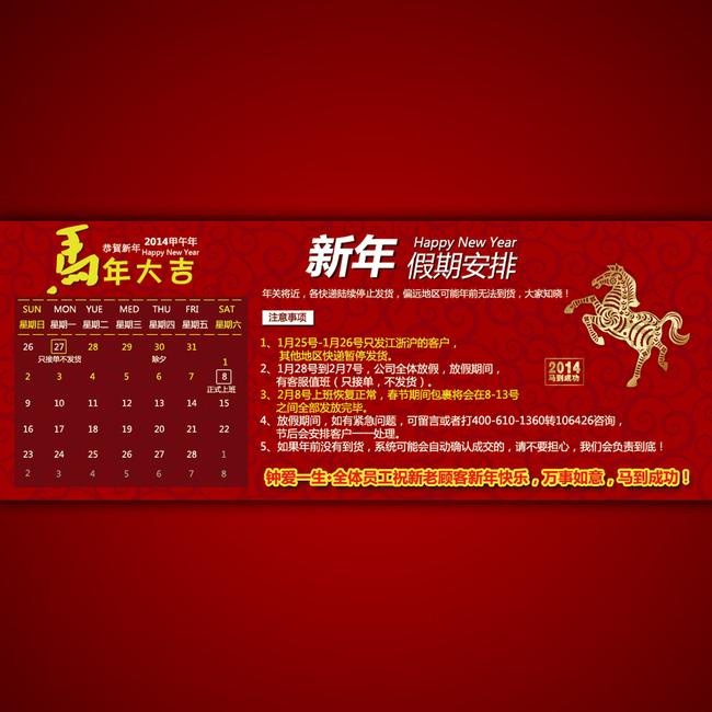 淘宝网店放假通知海报模板设计psd下载