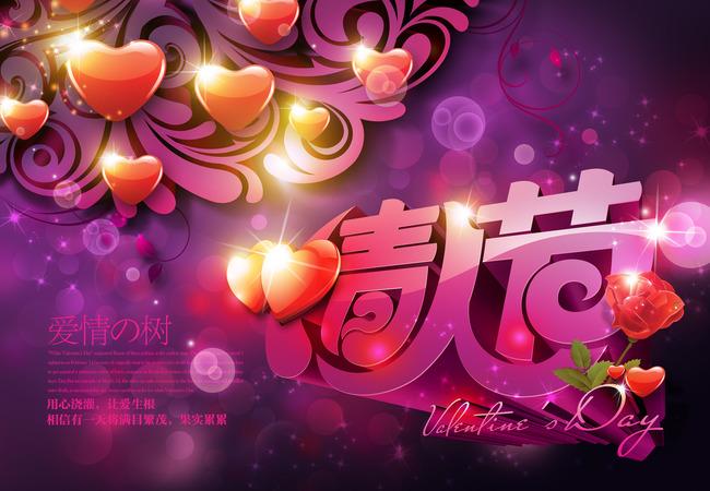 七夕情人节活动派对海报背景模板下载