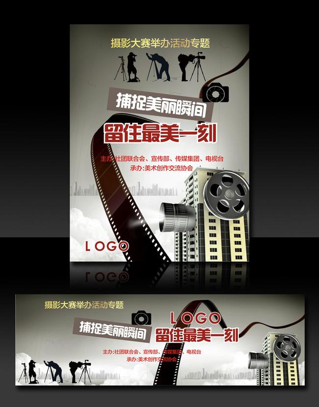 摄影比赛宣传海报模板背景板