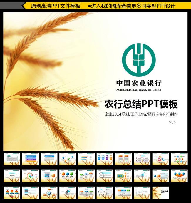 农业银行ppt模板
