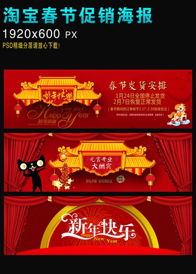 淘宝天猫2014年促销开业通知海报模板下载
