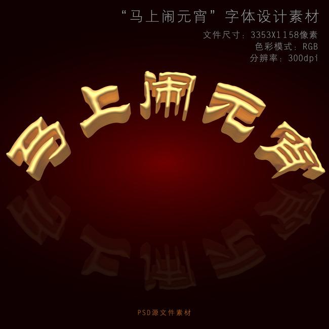 2014马年元宵节字体设计素材