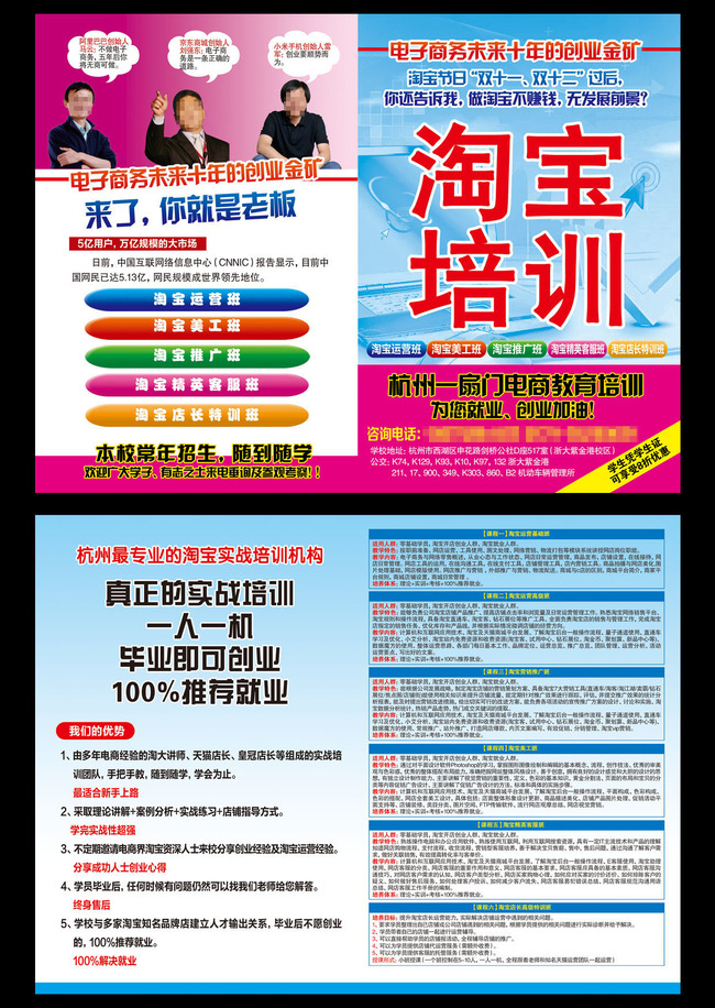 淘宝培训折页宣传单模板下载(图片编号:11575030)
