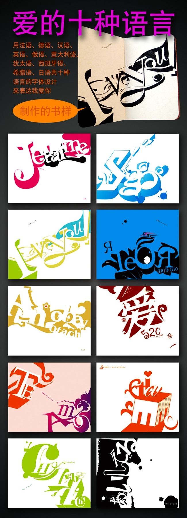 爱的十种语言我爱你字体设计