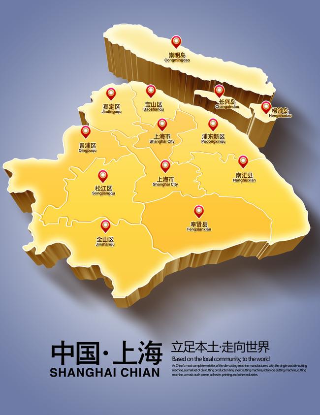 高精度上海地图 立体上海地图 地图电子版 学校展板校园展板背景墙 各