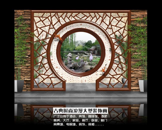 中国风3d江南立体中式园林电视背景墙图片
