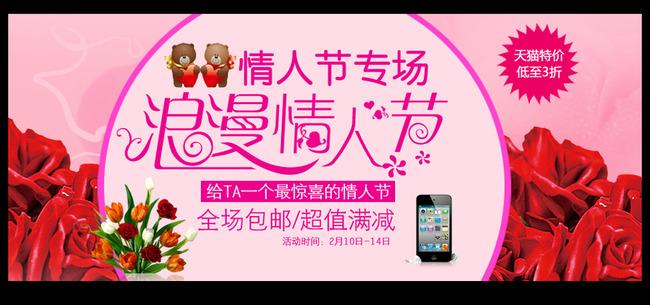 淘宝情人节促销海报设计模板下载
