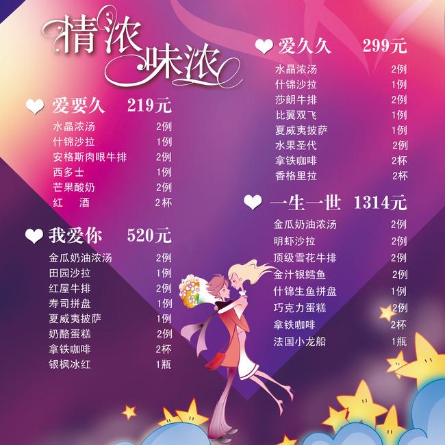 七夕情人节活动模板下载