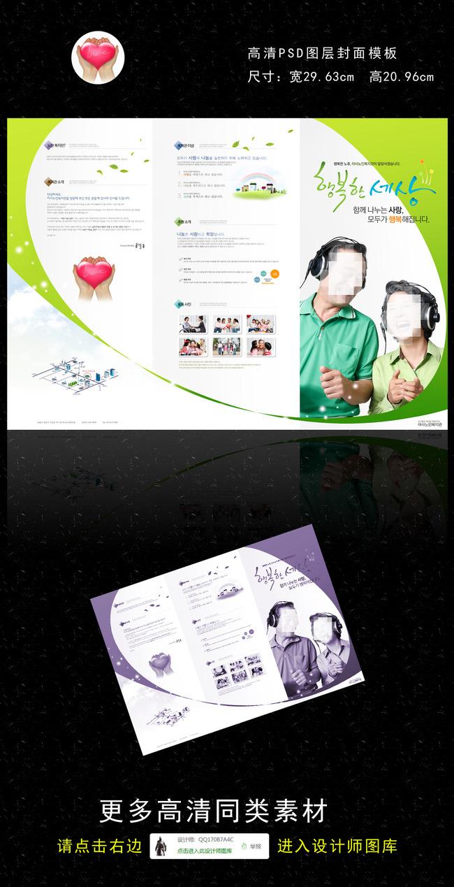 绿色三折页宣传册模板设计模板下载 11578812 折页设计 模板 促销 宣