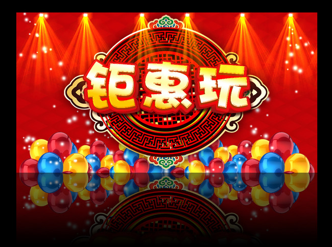 淘宝店铺节日宣传模板