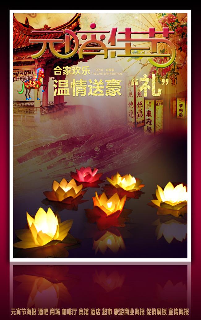 2014元宵节商业海报模板下载