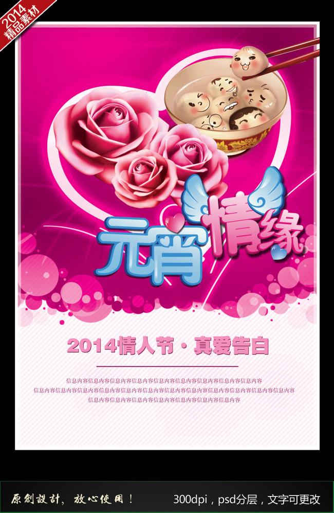 2014酒吧元宵节情人节海报